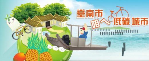 Tainan low carbon city logo