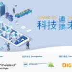 2019 Circular Economy Industry Summit: The Opportunities and Challenges of Green Energy Trading in Taiwan 台灣國際循環經濟產業高峰會:「綠電交易之商機與挑戰」研討會