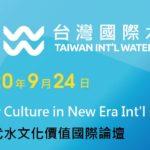 2020 Green Economy Forum: Taiwan Renewable Energy Market Today and Tomorrow 2020年綠色經濟論壇: 再生能源市場之現況及未來
