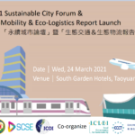 ECCT Premium Event Hosted in Association with the Taipei City Government- Lunch with Taipei Mayor Ko Wen-je 臺北市長柯文哲