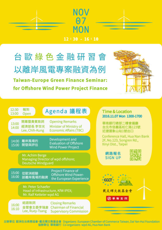 Green Finance Seminar for Offshore Wind